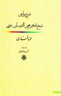 ترجمه و متن شرح رباعی شیخ اکبر محیی الدین (ابن عربی)