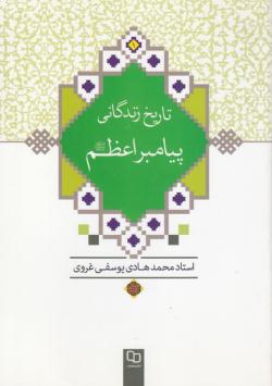 تاریخ زندگانی پیامبر اعظم صلی الله علیه و اله و سلم: خلاصه تاریخ تحقیقی اسلام