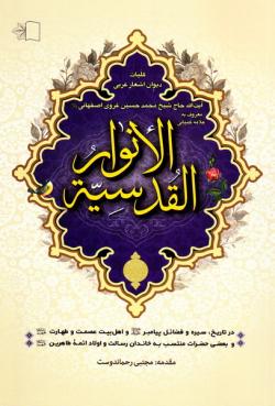 الانوار القدسیه: دیوان اشعار آیت الله محمدحسین غروی اصفهانی