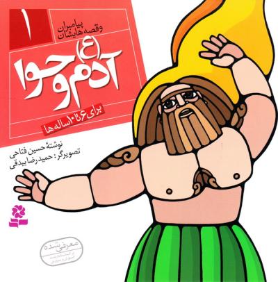 پیامبران و قصه هایشان - جلد اول: آدم و حوا (ع) (خشتی کوچک)