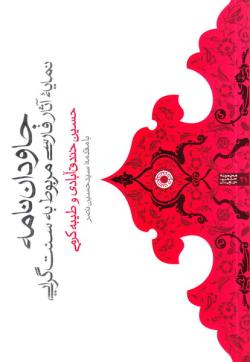 جاودان نامه: نمایه آثار فارسی مربوط به سنت گرایی