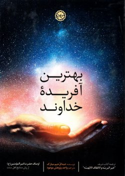 بهترین آفریده خداوند: اوصاف حضرت امیرالمومنین (ع) از زبان مشایخ اهل سنت