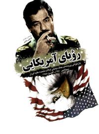 رویای آمریکایی: بازخوانی پرونده جنگ نیابتی ایالات متحده علیه ایران