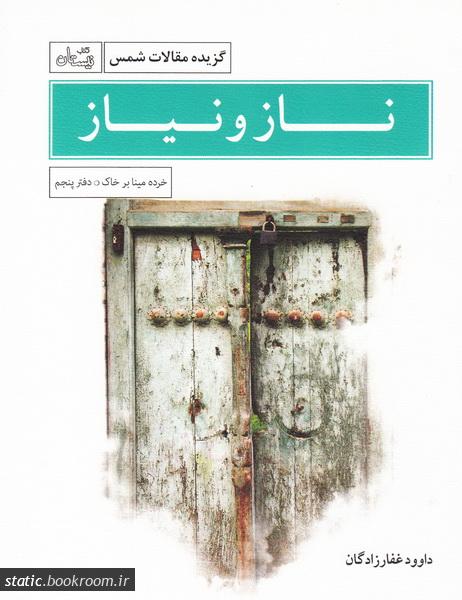 خرده مینا بر خاک 5: ناز و نیاز: گزیده مقالات شمس