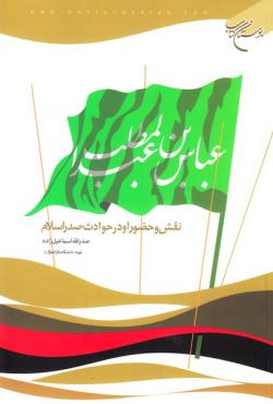 عباس بن عبدالمطلب: نقش و حضور او در حوادث صدر اسلام