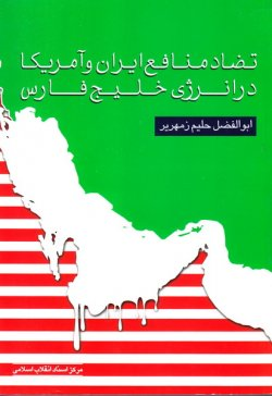تضاد منافع ایران و آمریکا در انرژی خلیج فارس