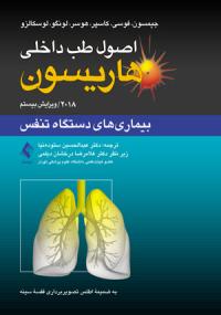 اصول طب داخلی هاریسون: بیماری های دستگاه تنفسی