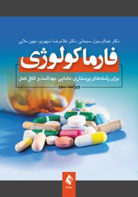 فارماکولوژی برای رشته های پرستاری، مامایی، بهداشت و اتاق عمل