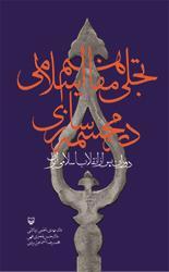تجلی مفاهیم اسلامی در مجسمه سازی دوران پس از انقلاب