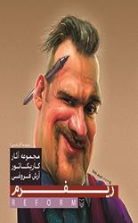 ریفرم: مجموعه آثار کاریکاتور آرش فروغی