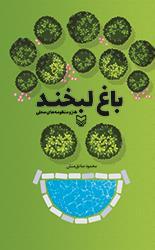 باغ لبخند: دفتر دوم شعر طنز و منظومه های محلی