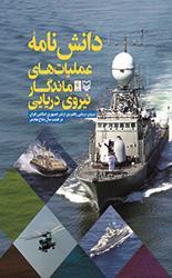 دانش نامه عملیات های ماندگار نیروی دریایی: نیروی دریایی راهبردی ارتش جمهوری اسلامی ایران در هشت سال دفاع مقدس