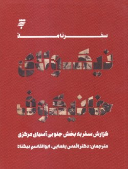 سفرنامه خانیکوف: گزارش سفر به بخش جنوبی آسیای مرکزی