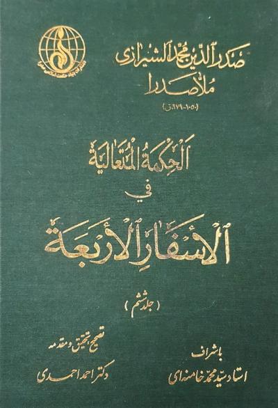 الحکمه المتعالیه فی الاسفار الاربعه - جلد ششم