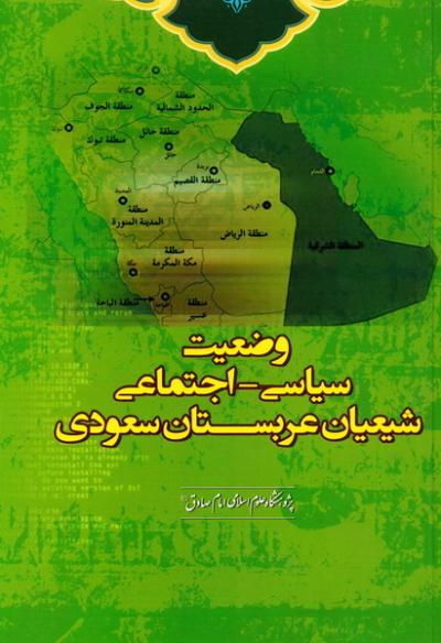 وضعیت سیاسی - اجتماعی شیعیان عربستان سعودی
