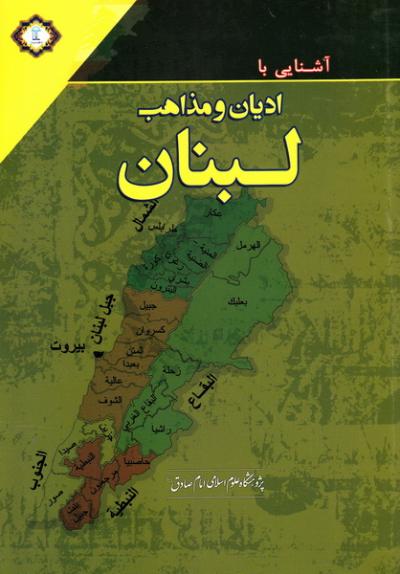 آشنایی با ادیان و مذاهب لبنان