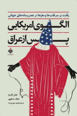 الگوی آمریکایی بعد از عراق: رقابت بر سر قلب ها و مغزها در عصر رسانه های جهانی