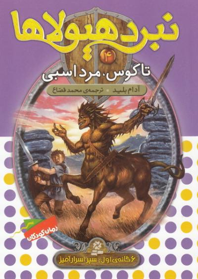 نبرد هیولاها 4: تاگوس، مرد اسبی (6گانه اول: سپر اسرار آمیز)