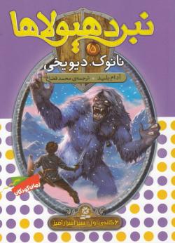 نبرد هیولاها 5: نانوک، دیو یخی (6گانه اول: سپر اسرار آمیز)