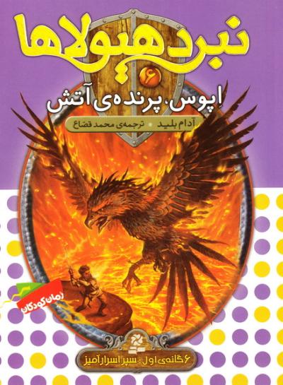 نبرد هیولاها 6: اپوس، پرنده ی آتش (6گانه اول: سپر اسرار آمیز)