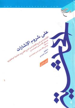 الحاشیه علی شروح الاشارات (الاشارات و شرح الاشارات و شرح الشرح و حاشیه الباغنوی) (مجلدین)