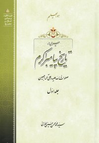 سیری در تاریخ پیامبر اکرم صلوات الله علیه و علی آله اجمعین - جلد اول