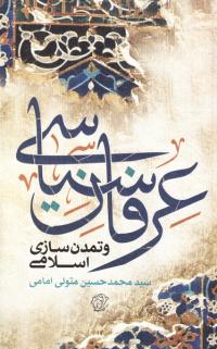 عرفان سیاسی و تمدن سازی اسلامی