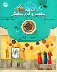 قصه های پیامبر و فرزندانش - جلد اول