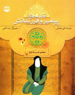 قصه های پیامبر و فرزندانش - جلد دوم