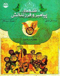 قصه های پیامبر و فرزندانش - جلد سوم