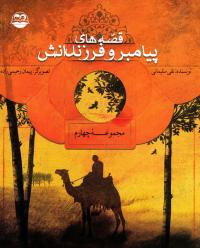 قصه های پیامبر و فرزندانش - جلد چهارم
