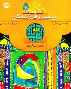 قصه های پیامبر و فرزندانش - جلد پنجم