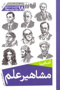 آشنایی با مشاهیر علم: آشنایی با زندگی و کشفیات 18 دانشمند بزرگ ایران و جهان (18 جلد در یک مجلد)