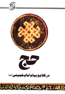 حج در کلام و پیام امام خمینی (س)