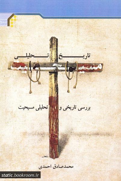 تاریخ تحلیلی مسیحیت