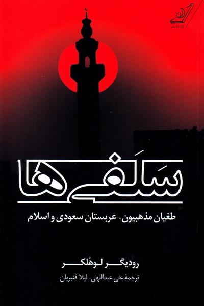 سلفی ها: طغیان مذهبیون، عربستان سعودی و اسلام