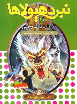 نبرد هیولاها 52: نقره ای، گرگ وحشی (6گانه نهم: عصای ورلاک)