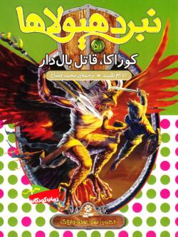 نبرد هیولاها 51: کوراکا، قاتل بال دار (6گانه نهم: عصای ورلاک)