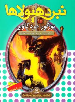 نبرد هیولاها 13: تورگور، مرد گاوی (6گانه سوم: سرزمین تاریک)