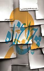 چراغ راه: مجموعه مقاله ها درباره امام خمینی (ره)