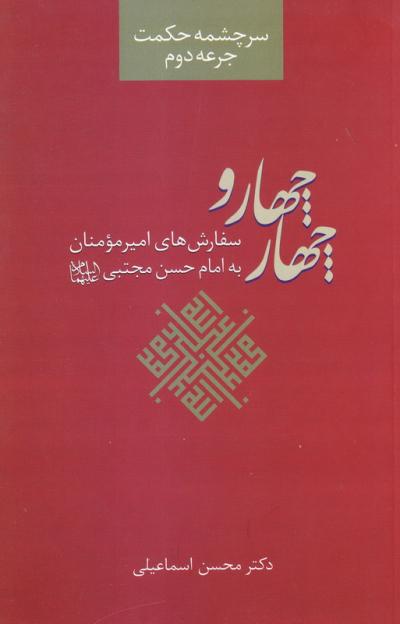 چهار و چهار: سفارش های امیر مؤمنان به امام حسن مجتبی (ع)