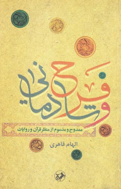 فرح و شادمانی ممدوح و مذموم از منظر قرآن و روایات