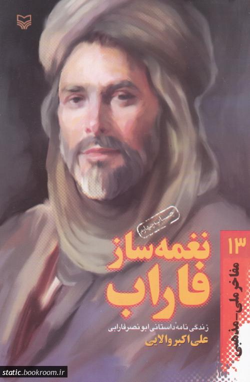 نغمه ساز فاراب: زندگی نامه داستانی ابونصر فارابی