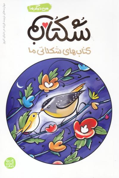 شکتاب، کتاب های شکلاتی ما: مهارت های تربیت فرزند در دنیای امروز