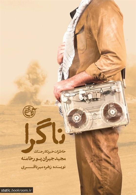 ناگرا: خاطرات مجید جیران پورخامنه
