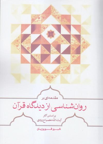 مقدمه ای بر روانشناسی از دیدگاه قرآن (بر اساس آثار آیت الله مصباح یزدی)