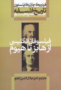 تاریخ فلسفه - جلد پنجم: فیلسوفان انگلیسی از هابز تا هیوم