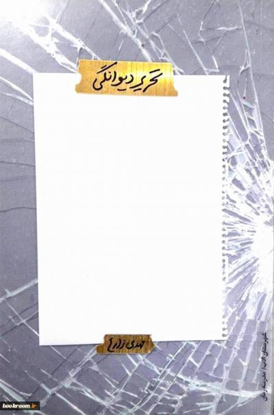 «راوی طالب ترسو»؛ یادداشتی بر رمان «تحریر دیوانگی»