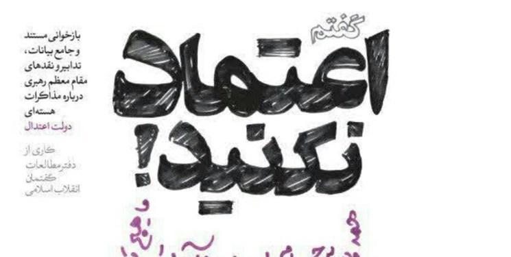 «گفتم اعتماد نکنید»؛ تذکر برجامی رهبر انقلاب منتشر می شود