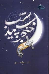 خنجر سپید شب
